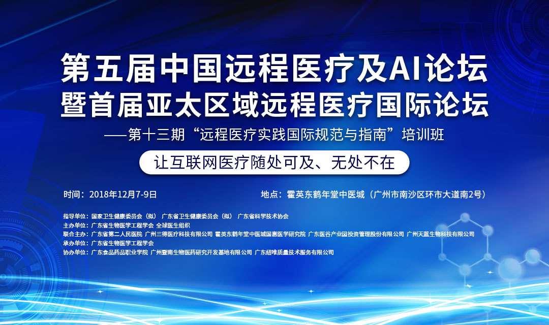 第五届中国远程医疗及AI论坛:多瑞克助力远程医疗