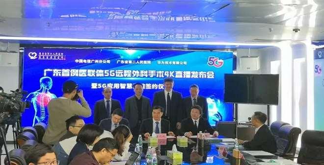 未来医院来了!中智达信助力广东省第二人民医院实施5G手术
