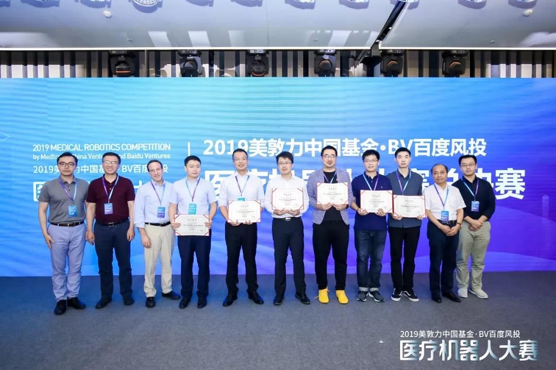 2019美敦力中国基金-BV百度风投医疗机器人大赛决赛,中智达信摘获优秀奖