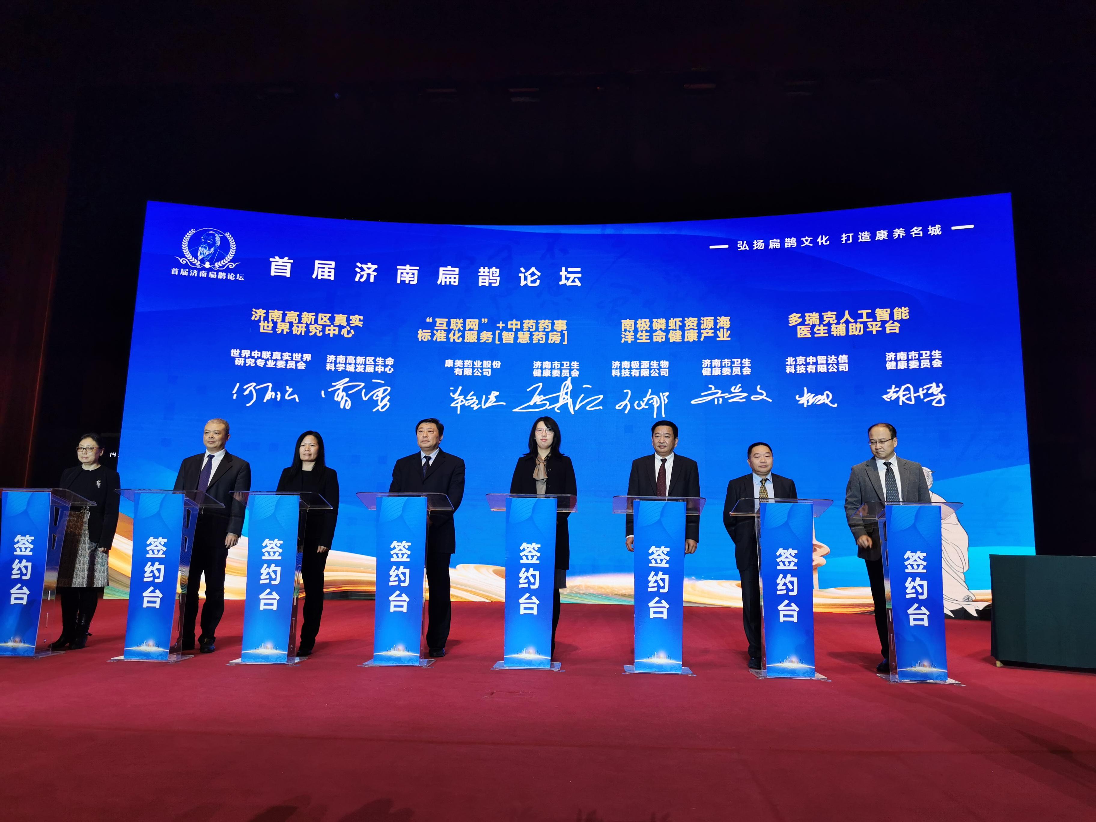 济南市卫健委与中智达信签订战略性合作协议